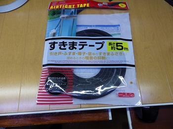 すきまテープ 01.jpg