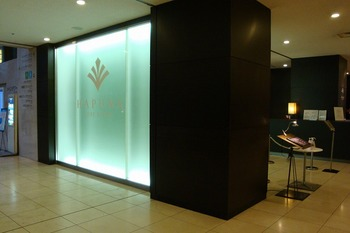 品川プリンスホテル ハプナ HAPUNA 01.jpg