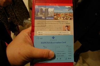 品川プリンスホテル ハプナ HAPUNA 02.jpg