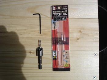 犬小屋 DIY 09.jpg