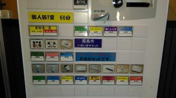 霧島 貸切風呂 昇龍温泉 日帰り 03.jpg