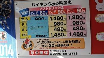 焼肉バイキング 食べ放題 鹿児島 10.jpg
