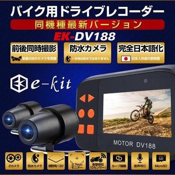 e-kit_ek-dv188jh.jpg